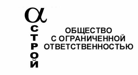 Астрой